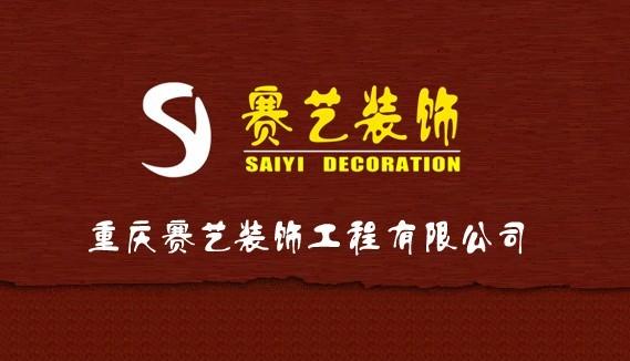重庆赛艺装饰工程有限公司