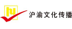 重庆沪渝文化传播有限公司