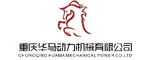 华马动力机械设备有限公司