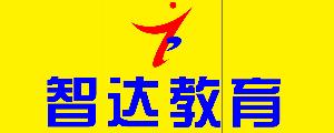 重庆市智达教育培训有限公司